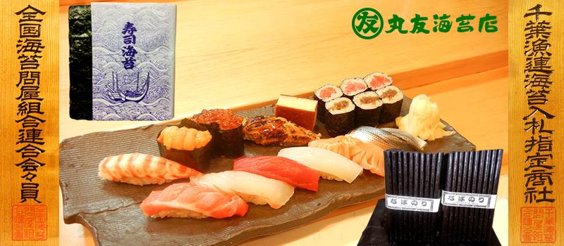 「寿司のり」の丸友海苔店